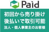 Paid(ペイド)売り掛け決済